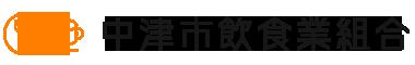 中津市飲食業組合